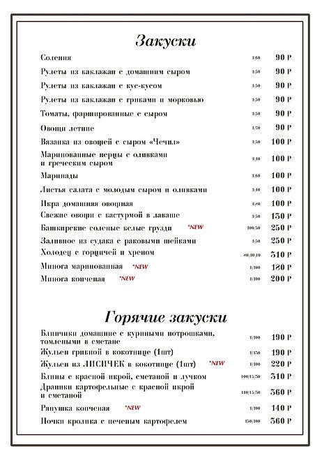 Банкетное меню на вынос_page-0003.jpg