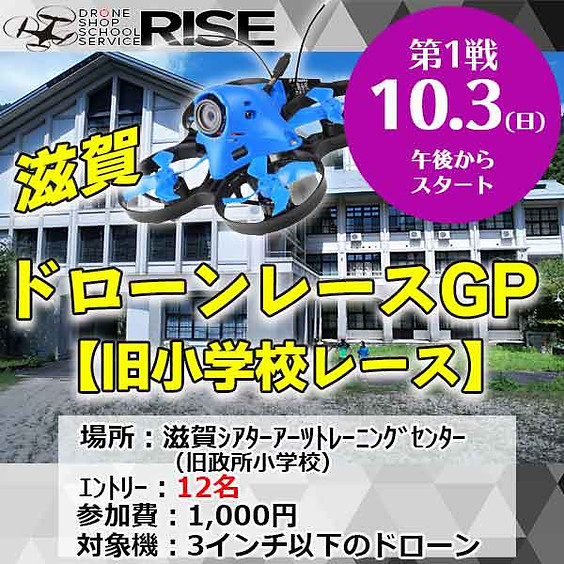 【第1戦】滋賀ドローンレースGP
