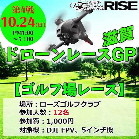 【第4戦】滋賀ドローンレースGP