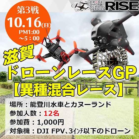 【第3戦】滋賀ドローンレースGP