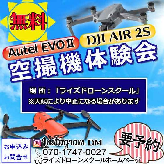 空撮機体験会