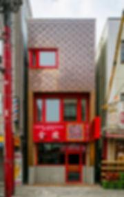 中華街・金陵 銅板貼り