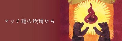 マッチ箱の妖精たち バナー.jpg