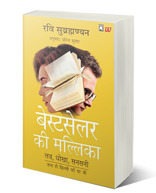 Bestseller Ki Mallika