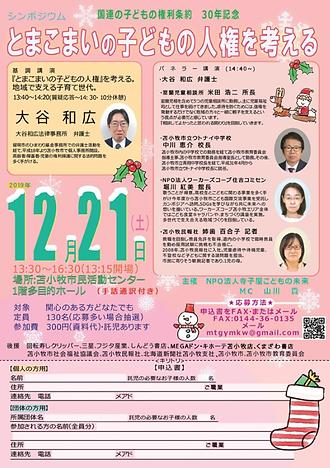 12月シンポ配布用PNG.png