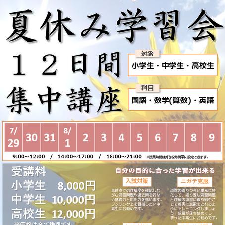 夏休み学習会 受付中!!