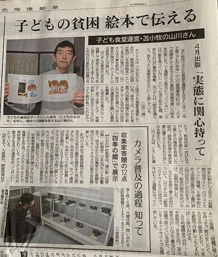 絵本道新PNG.jpg