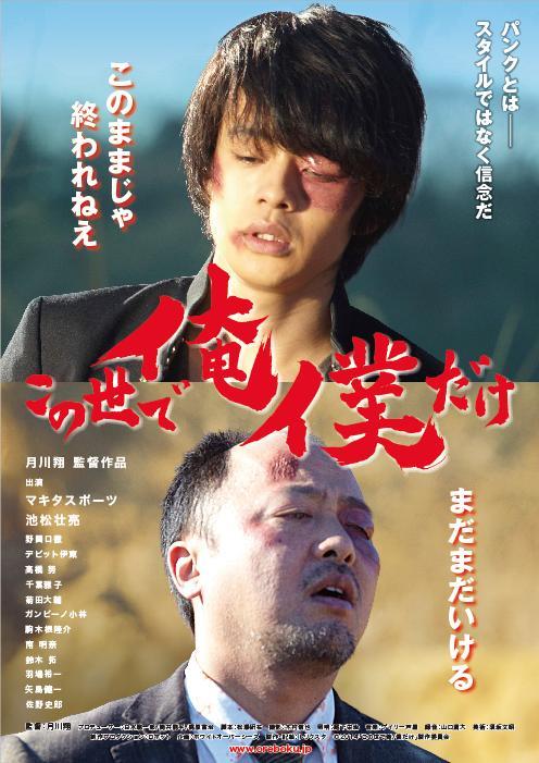 映画「この世で俺/僕だけ」好評レンタル/配信中!