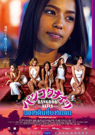 映画「バンコクナイツ」2017年2月25日テアトル新宿他ロードショー!