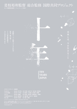 十年 Ten Years Japan:好評レンタル/配信中!