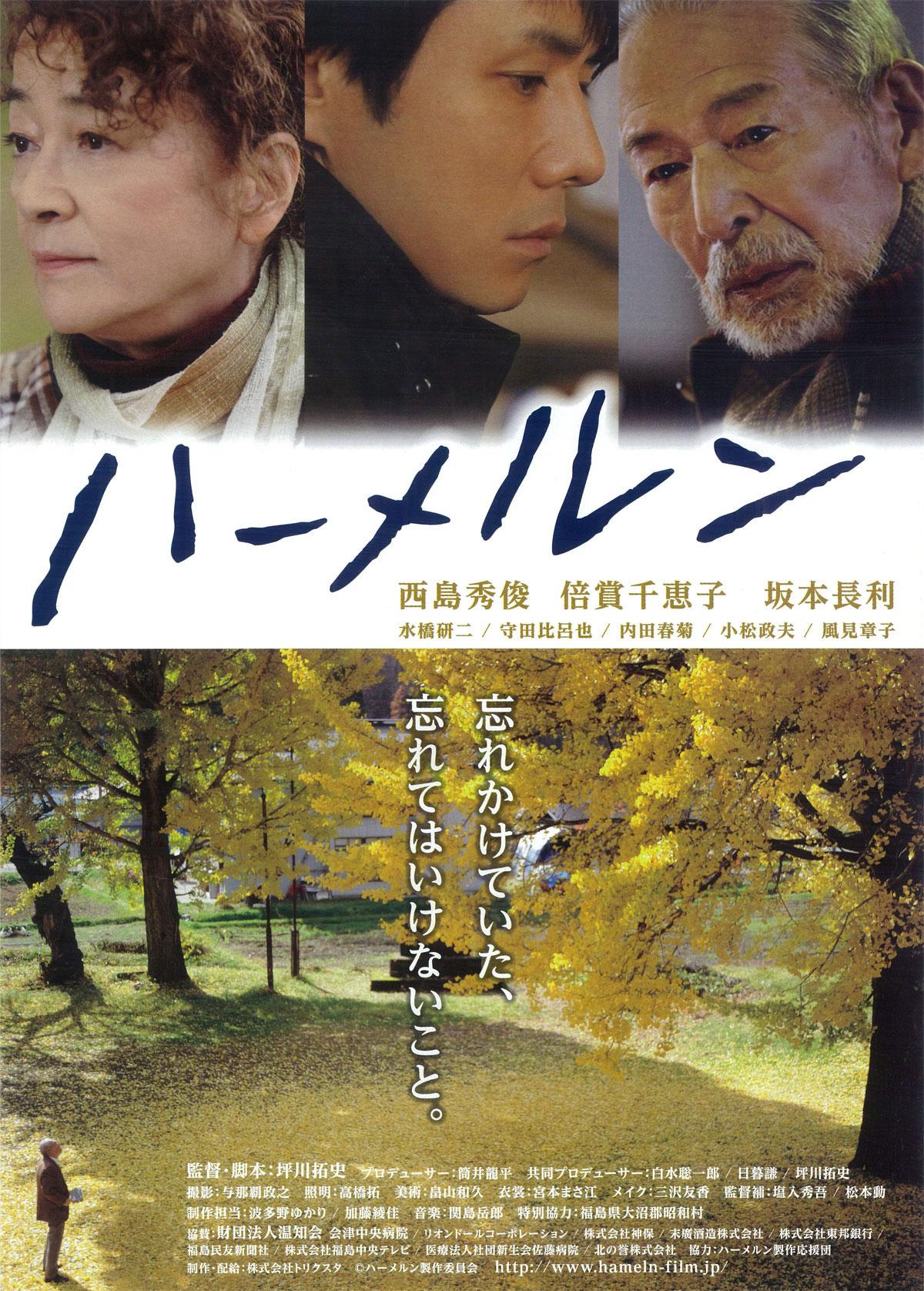 映画「ハーメルン」好評レンタル/配信中!