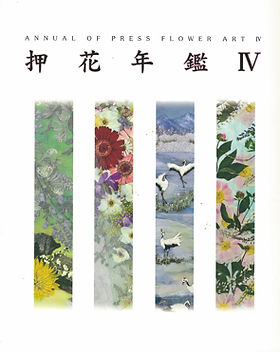 押花年鑑4 ワールド・プレスフラワー協会.jpg