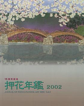 押花年鑑2002