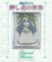 猪熊美代子押し花の世界 ワールド・プレスフラワー協会.jpg