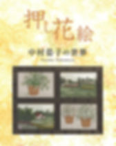 中村晏子の世界1 ワールド・プレスフラワー協会.jpg