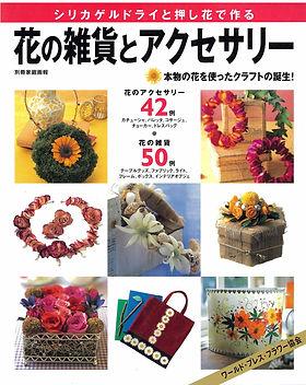 花の雑貨とアクセサリー ワールドプレスフラワー協会