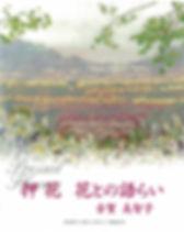 古賀美智子押し花の語らい ワールド・プレスフラワー協会.jpg