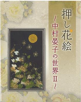 中村晏子の世界2 ワールド・プレスフラワー協会.jpg
