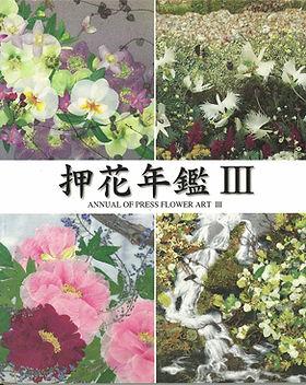 押花年鑑3 ワールド・プレスフラワー協会.jpg
