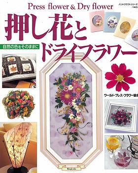 押し花とドライフラワー ワールドプレスフラワー協会