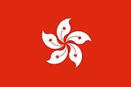 Flag_of_Hong_Kong.png