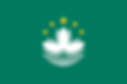1200px-Flag_of_Macau.svg.png