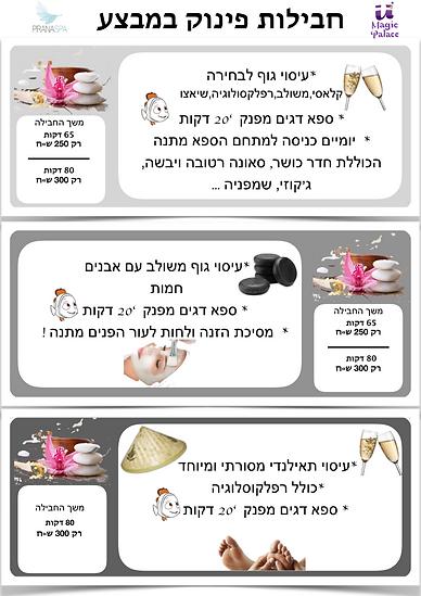 PNGחבילות פינוק עברית— MAGIC (1).png