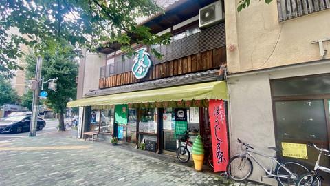 梅寿堂茶店舗