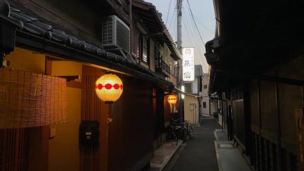 糸仙(中華料理店)