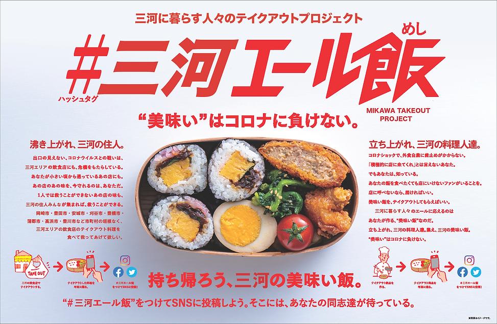 三河エール飯.png