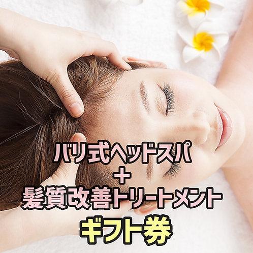 バリ式ヘッドスパ+髪質改善トリートメント【1回券】ギフト券