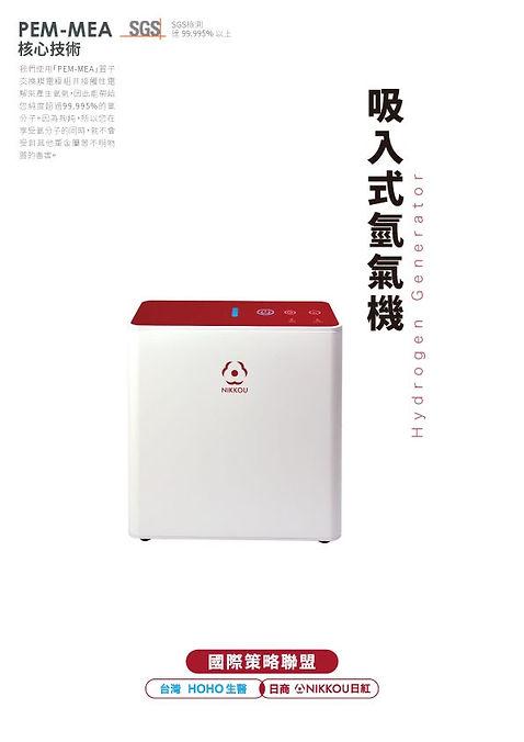 日紅氫氣機-1.jpg