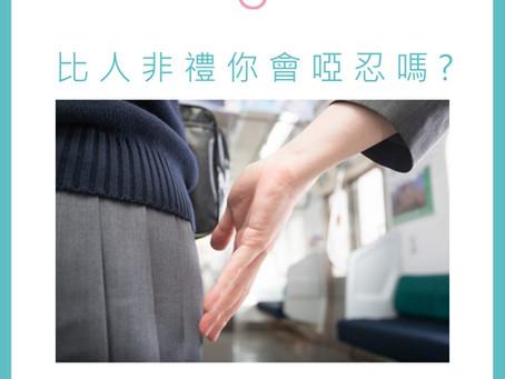 如果在公共交通工具上非禮/目擊性罪案,你會如何處理?