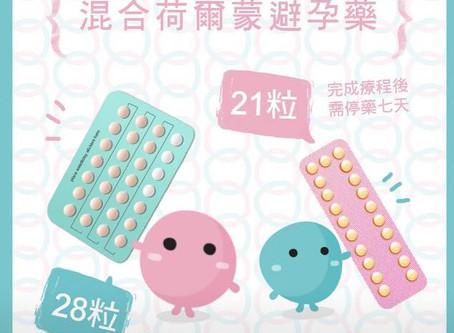 混合荷爾蒙避孕藥