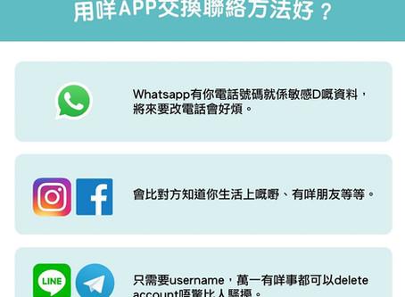 交友Apps貼士【工具篇】