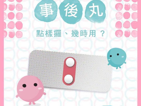 緊急避孕方法—事後丸【1】
