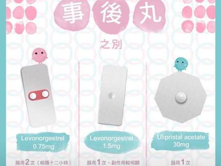 緊急避孕方法—事後丸【2】