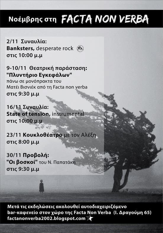 ΑΦΙΣΕΣ