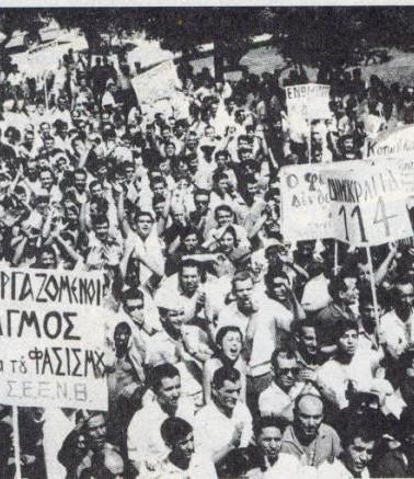 Ιουλιανά 1965