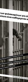 2010.12 Η φυλακή είναι το έξω.jpg