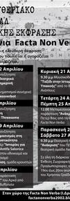 2013_5Î¿_festival.jpg