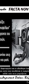 2013.6 Πλύστες Βέροια.png