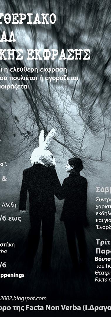 2012_4Î¿_festival.jpg