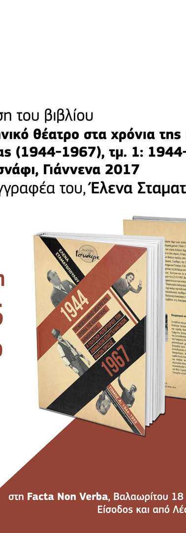 βιβλιοπαρουσίαση.jpg