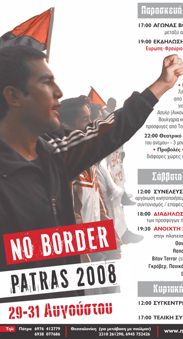 2006 NoBorder Πατρα.png