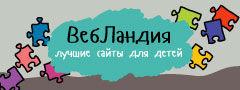 webland.jpg