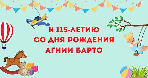 barto-news.jpg