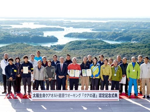 三重県志摩市に「クアの道®」誕生