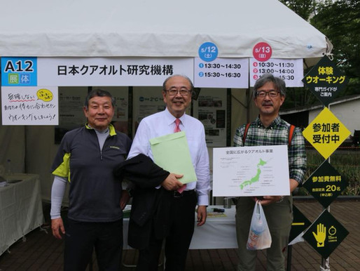東京日比谷公園で、「クアオルト健康ウオーキング 街なかスタイル」