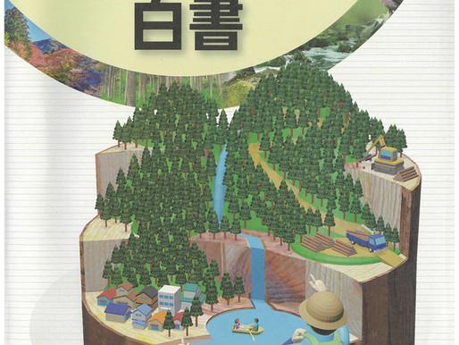 林野庁の「森林・林業白書」にクアオルト健康ウオーキングが紹介されました